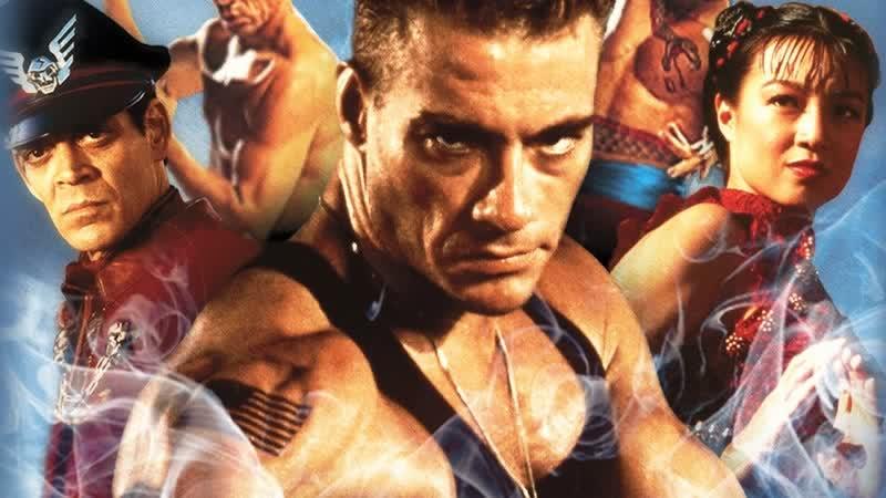 Уличный боец Street Fighter 1994 год США Япония Фантастика Приключения Боевик Жан Клод Ван Дамм Рауль Хулиа Кайли Миноуг