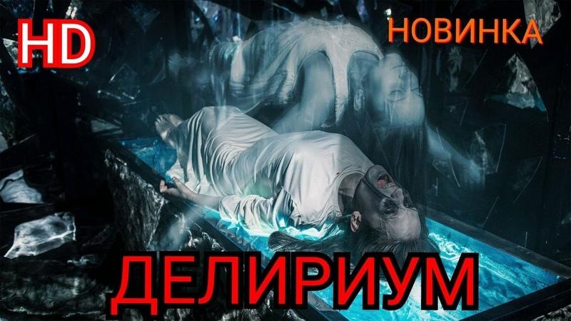 Делириум ужасы онлайн ДЕЛИРИУМ смотреть в хорошем качестве триллеры