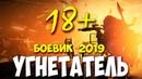 Фильм 2019 посадил ментов - УГНЕТАТЕЛЬ @ Русские боевики 2019 новинки HD 1080P