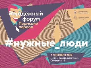 Работа завтрашнего дня: как стать успешным в 2025 году Лекция в рамках молодежного форума Пермский период