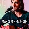 Максим Ермачков | 22.01 | Сердце