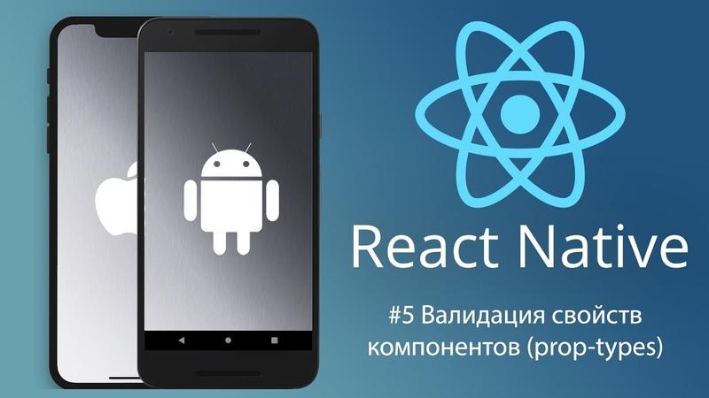 React Native 5 Валидация свойств компонентов (prop-types)