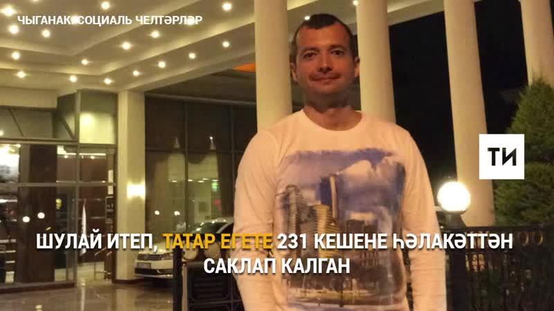 Татар егете, очучы Дамир Йосыпов 231 кешенең гомерен салап калды