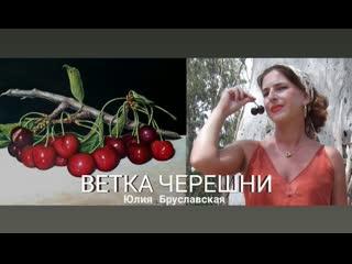 """Поэтесса Юлия Бруславская """"Ветка черешни"""""""