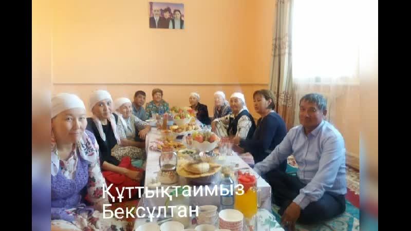 Бексултан баламныңТуған куні3 1 2020 ж
