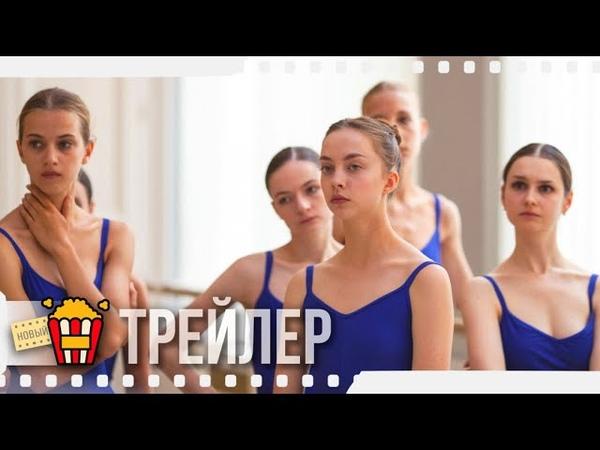 БАЛЕРИНА — Русский трейлер | 2020 | Анастасия Шевцова, Вероника Жовницкая, Жюльет Бинош