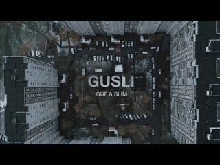 Guf  Slimus (GUSLI) - Фокусы (prod. by Slimus) (Первая версия)