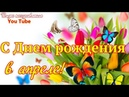 С ДНЕМ РОЖДЕНИЯ в апреле Красивое видео поздравление ОТКРЫТКА