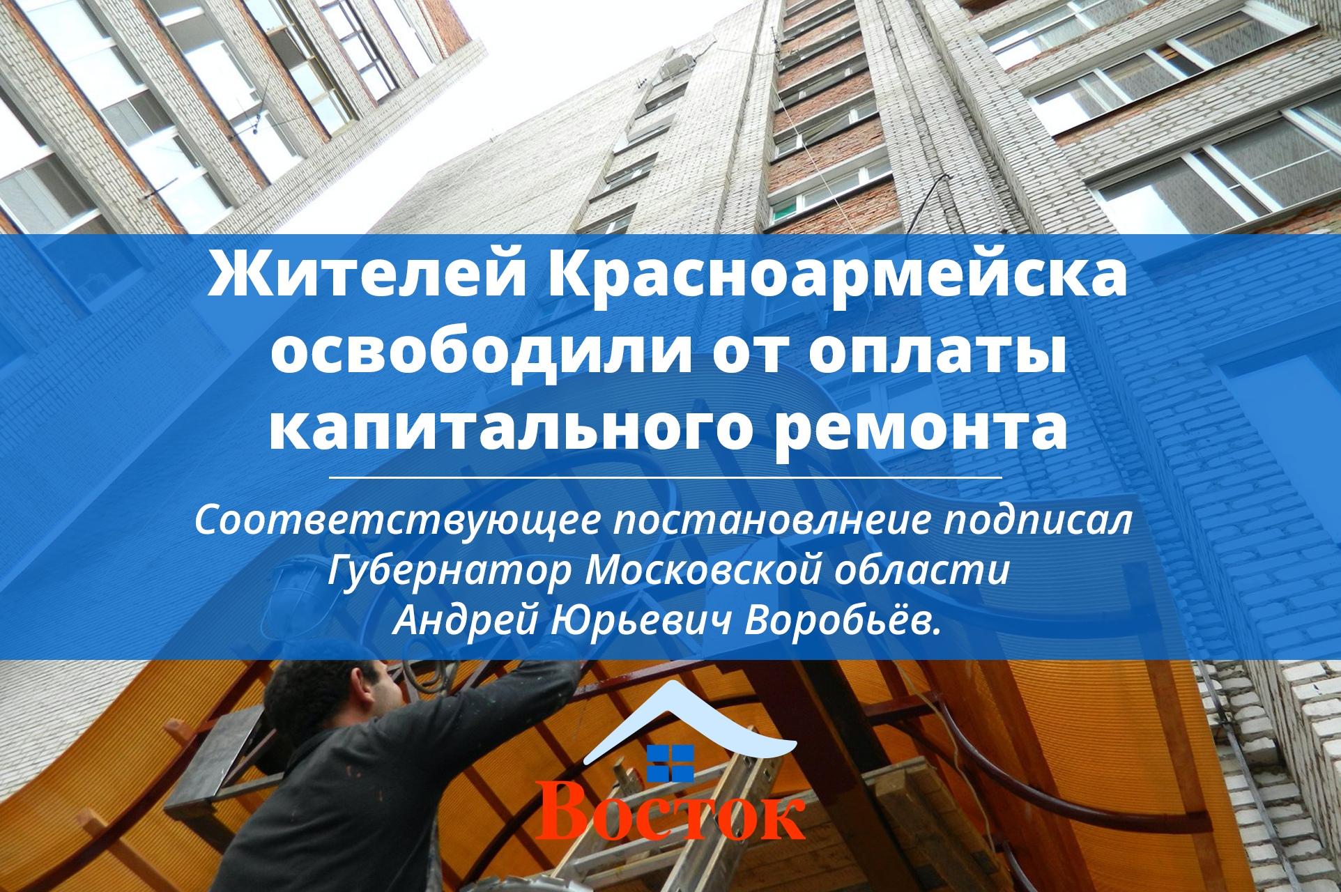 Жителей Красноармейска освободили от платы за капремонт