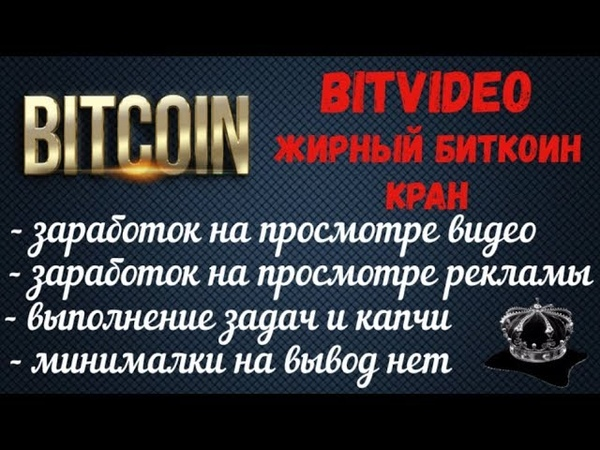 Новый обзор на Bitvideo Жирный биткоин кран без минималки