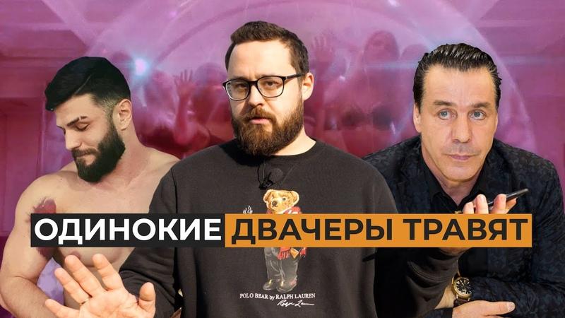 Лидер «Раммштайн» снял порно с русскими девушками. Теперь их накажут. До конца
