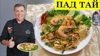 Пад Тай рисовая лапша с креветками и курицей | Азиатская кухня | ENG SUB | 4K.