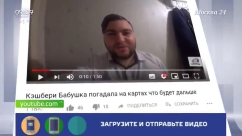 Меня показали по телеканалу москва 24 где я говорю про кредиты кэшбери