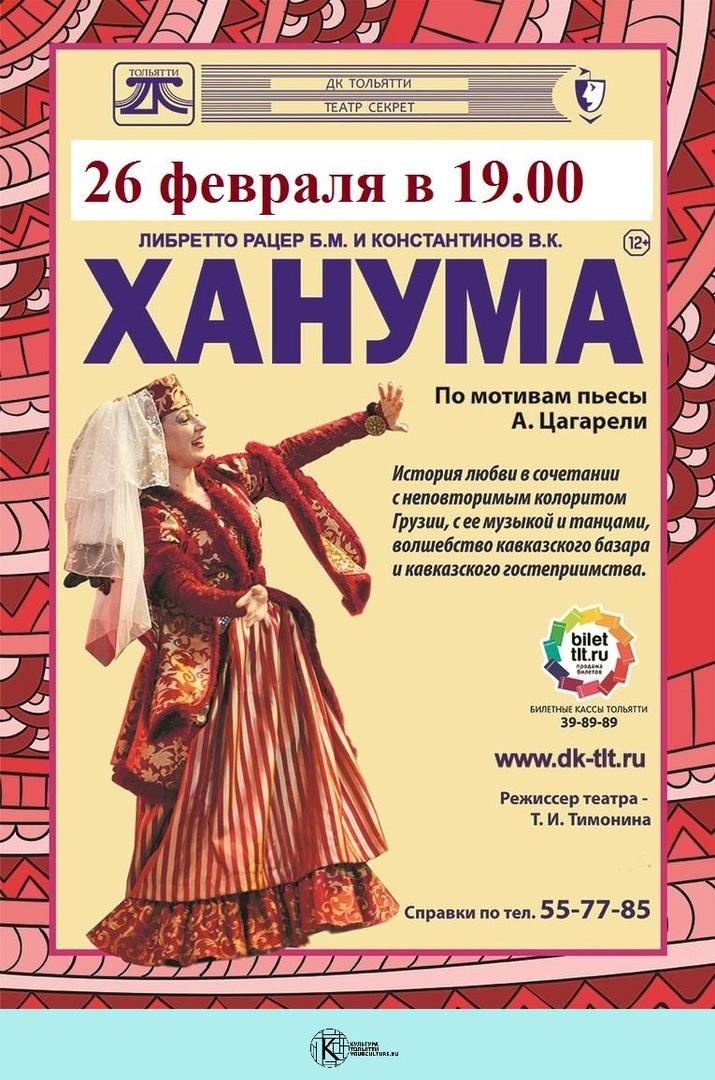 «Ханума» в ДК «Тольятти»