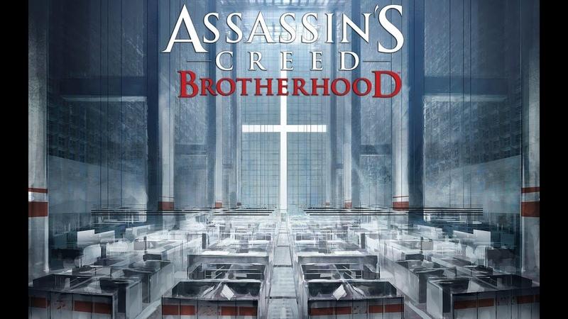 Assassin s Creed братство крови часть 11