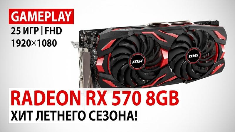 AMD Radeon RX 570 8GB в 25 актуальных играх при Full HD Хит летнего сезона