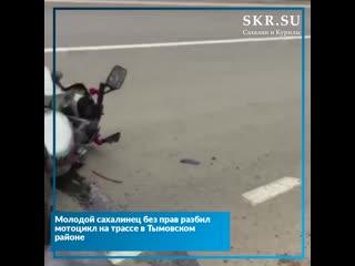 Молодой сахалинец без прав разбил мотоцикл на трассе в Тымовском районе