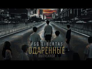 [fsg libertas] [trailer] the gifted 2 graduation / одарённые 2 выпускной [рус.саб]