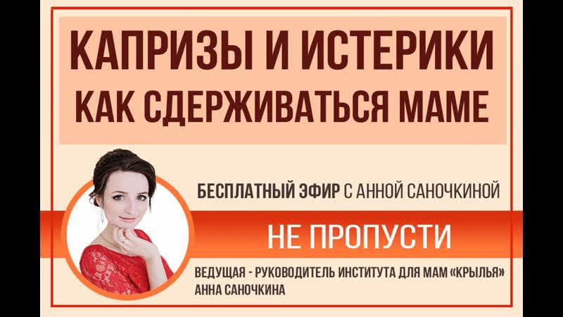 Прямой эфир Как сдерживаться маме. Автор Анна Саночкина.