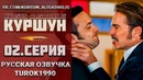 Куршун 2 серия русская озвучка turok1990
