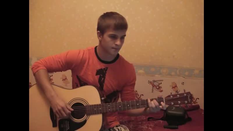 Алексей Пономарев А мы не ангелы парень под гитару cover