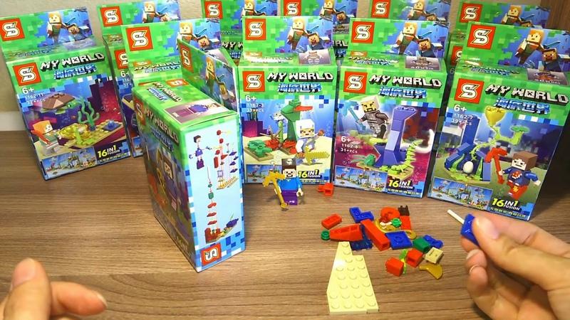 Лего. Часть 3. Лего Майнкрафт. Собираем Подводный Мир Майнкрафт.