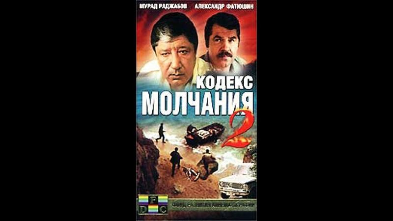 Кодекс молчания 2 2 серия 1992 криминальный детектив