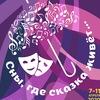 Фестиваль детских музыкальных театров