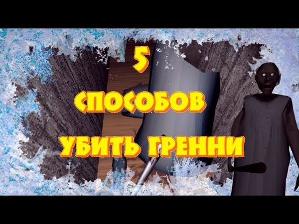 Granny - 5 СПОСОБОВ ОБЕЗВРЕДИТЬ ГРЕННИ