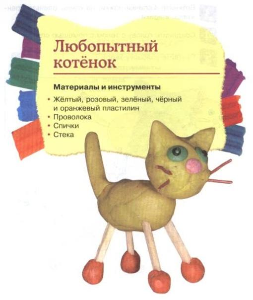 Простые поделки из пластилина - Любопытный котенок Скатайте из жёлтого пластилина огурчик-тело и шар-голову. На голову прилепите треугольные ушки, розовый овал-нос и зелёные с чёрным глаза.