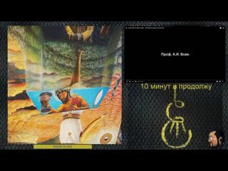 fact-finding review : А.И. Вовк,( Цикл- Хроники Российской Саньясы 2 ) &  ARTE