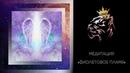 Медитация Фиолетовое пламя