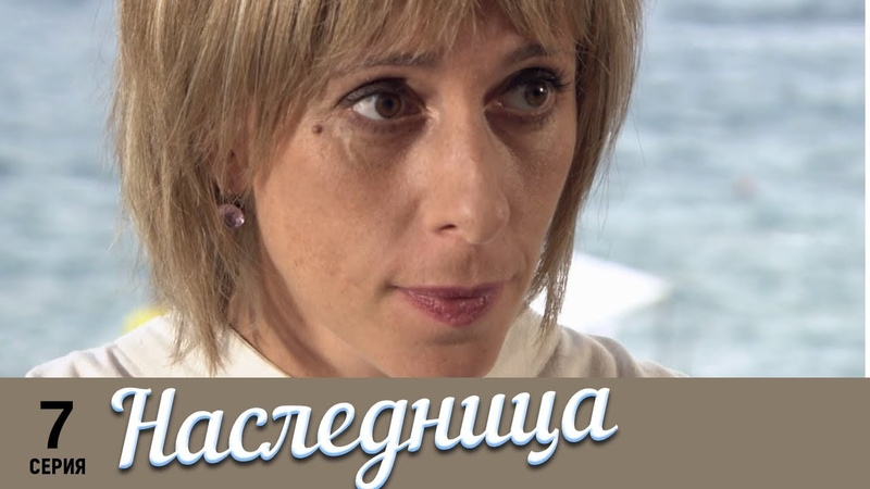 Наследница   7 серия   Русский сериал