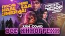 Все киногрехи Звездные Войны Хан Соло Грехо-Обзор