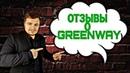 Гринвей отзывы Greenway отзывы Greenway отзывы о работе Гринвэй отзывы о компании