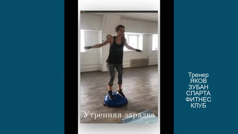 ЯКОВ ЗУБАН (ТРЕНИРОВКА) СПАРТА ФИТНЕС КЛУБ