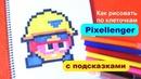 Джеки Бравл Старс Как рисовать по клеточкам Просто Jacky Brawl Stars How to Draw Pixel Art