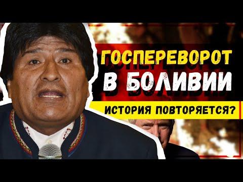 Госпереворот в Боливии 2019! Кто за ним стоит и что будешь дальше? История повторяется! Россия и США