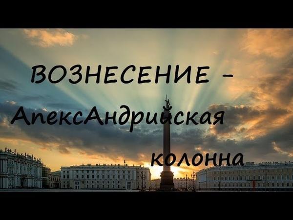 Вознесение АпексАндрийская колонна Фильм 13 АЗ БУКА ИЗТИНЫ