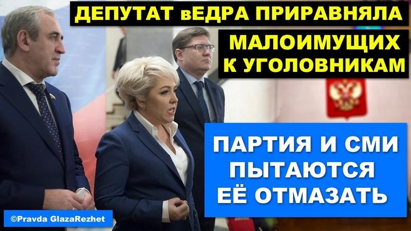 Депутат вЕДРА Гусева приравняла малоимущих к уголовникам а партия и СМИ ее отмазывают PGR