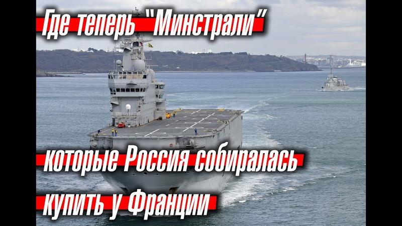 Где в итоге оказались Мистрали, которые Франция не продала России