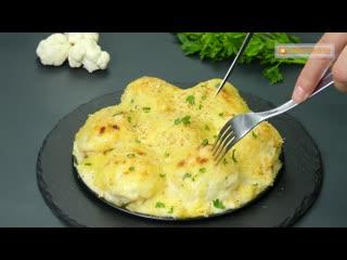 Идеальная замена мясным блюдам! Любимый всеми рецепт цветной капусты.