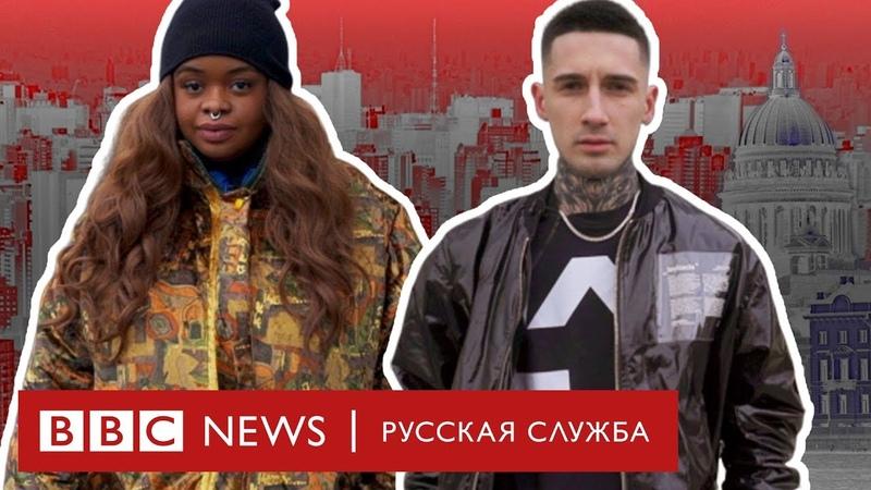 Неплохо для бабы? Бразильянка разбирается с русским рэпом в документальном фильме Би-би-си