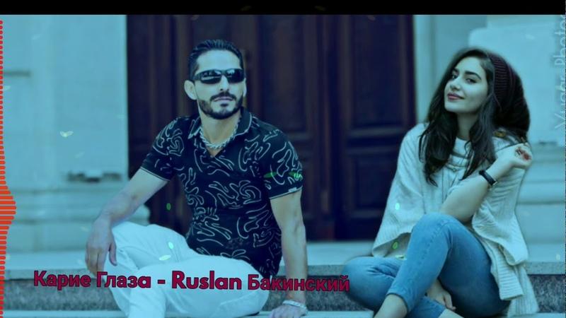 Ruslan Bakinskiy Kariye Qlaza Карие Глазa 2019 hit yeni