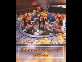 Осень. Отдых в Крыму. Женский тур.