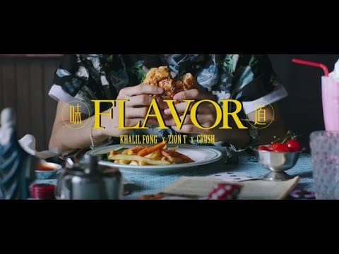 Khalil Fong (方大同) - Flavor (味道) ft. Zion.T Crush Official Music Video