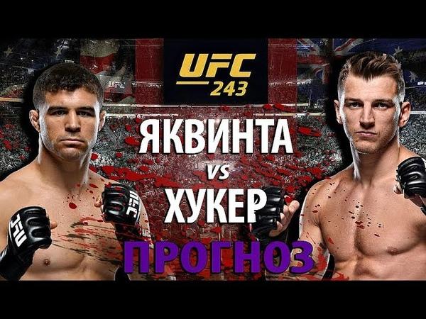 Кто упадет в нокаут Эл Яквинта против Дэна Хукена на UFC 243 Битва нокаутеров Прогноз на бой