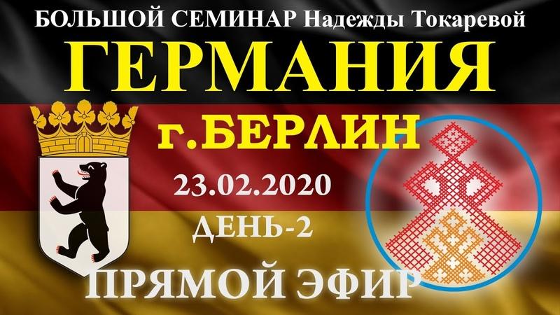 Надежда Токарева 23 02 2020 Д 2 Большой семинар Berlin Прямой Эфир