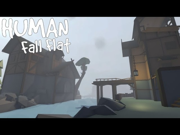 Вальгалла ! Часть 1 (Human: Fall Flat)