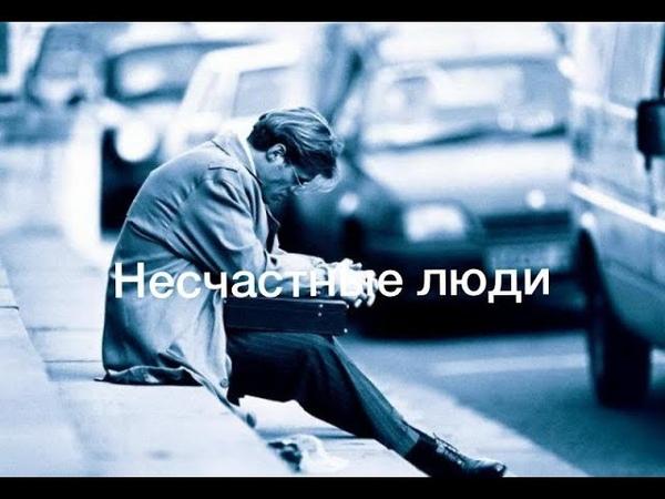 «Несчастные люди». Стих Ирины Самариной-Лабиринт. Читает Денис Витрук